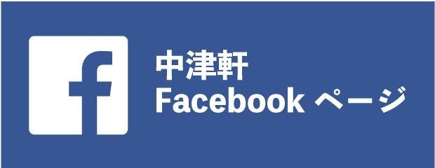 中津軒Facebookページ