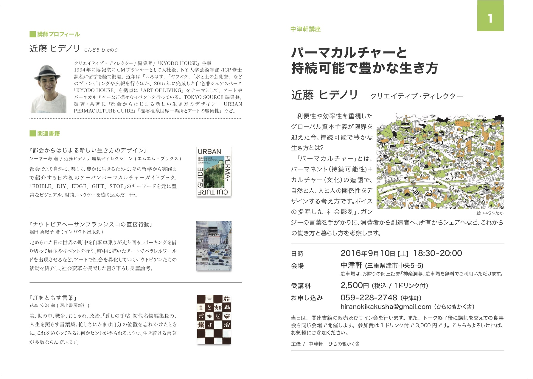 中津軒講座 1「パーマカルチャーと持続可能で豊かな生き方」