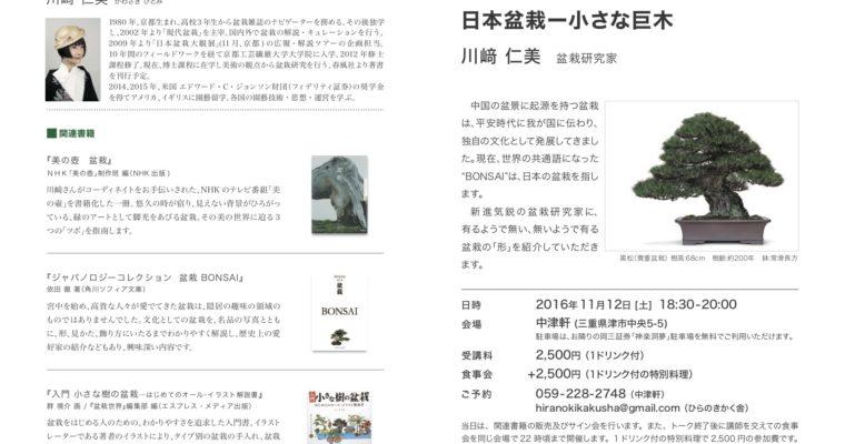 中津軒講座 2「日本盆栽—小さな巨人」