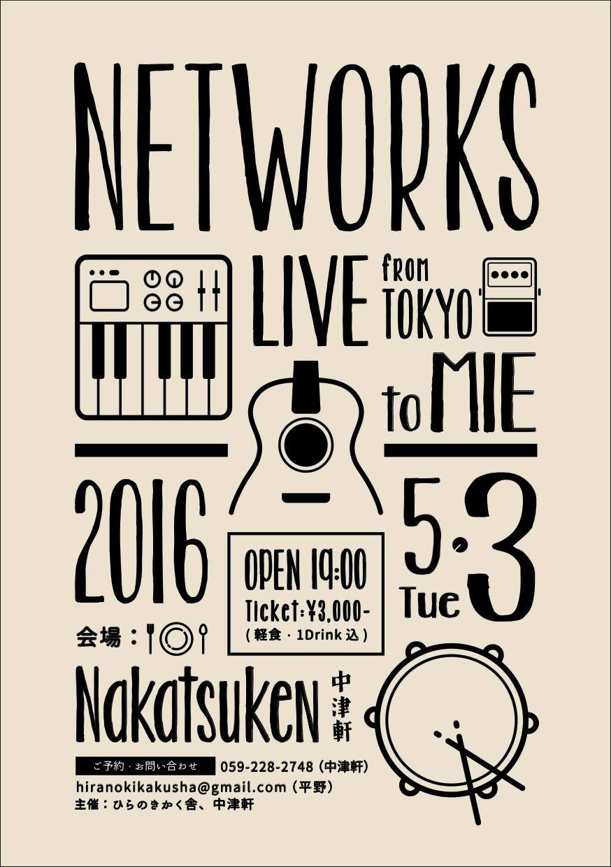 NETWORKS LIVE in 中津軒 2016