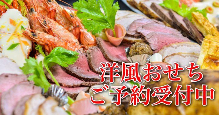 おめでとうの演出 中津軒洋風おせち受付中!!