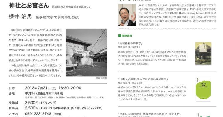 中津軒講座 8「神社とお宮さん」