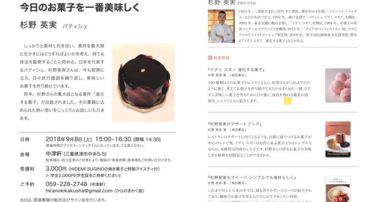 中津軒講座 9「今日のお菓子を一番美味しく」