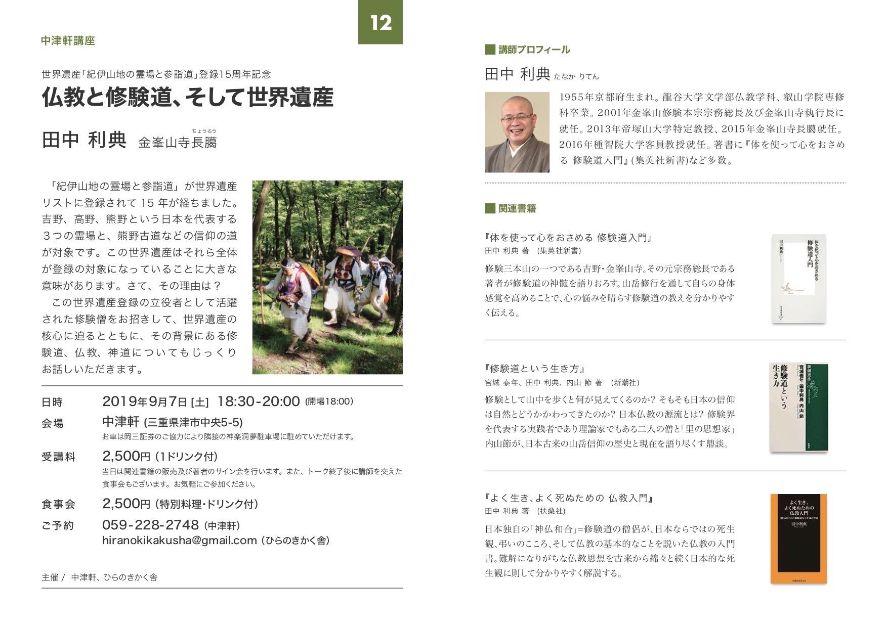 中津軒講座12 世界遺産「紀伊山地の霊場と参詣道」登録15周年記念「仏教と修験道、そして世界遺産」