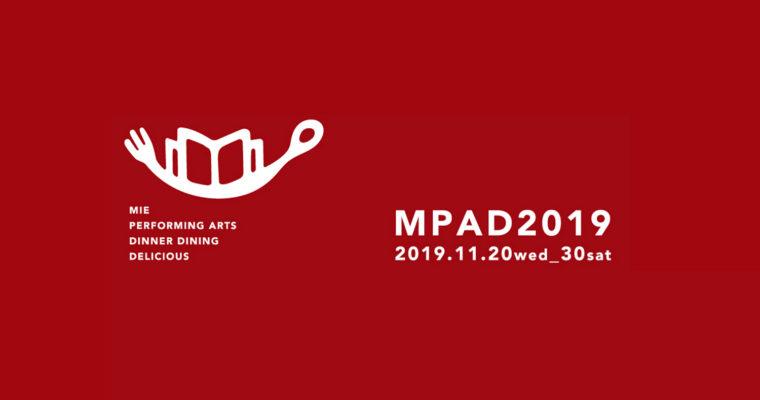 M-PAD 2019「盗まれた手紙」