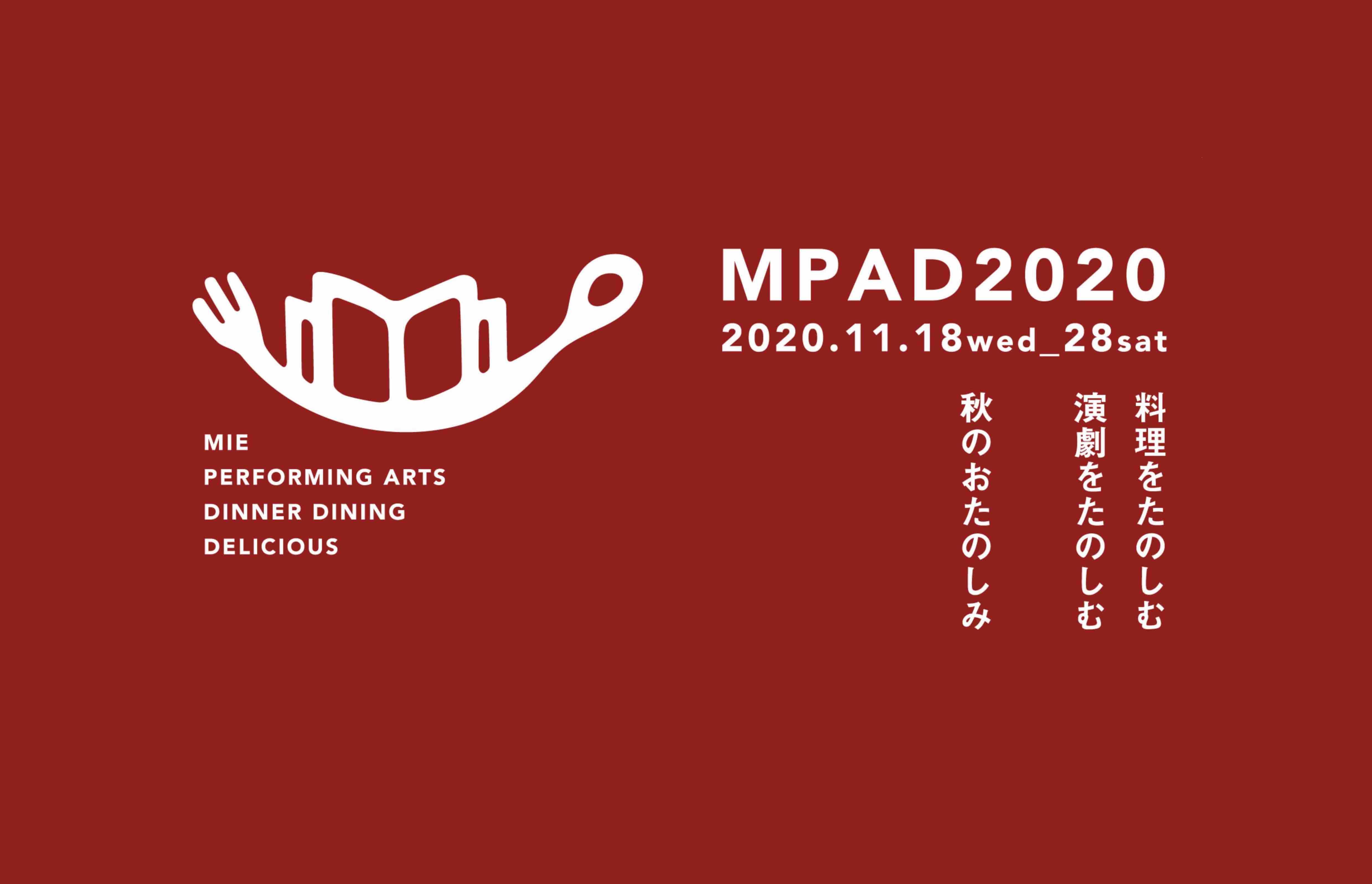 M-PAD 2020についてのご案内