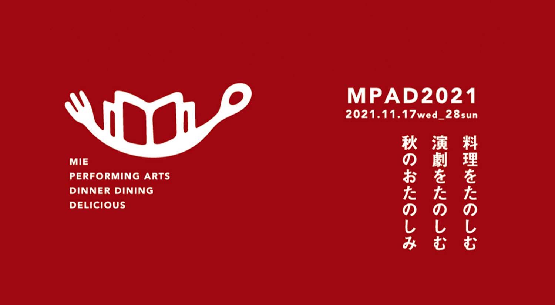 M-PAD 2021「船の破片に残る話」「花咲く島の話」「強い大将の話」「ある夜の星たちの話」